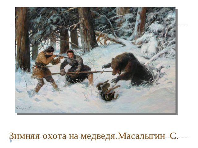 Зимняя охота на медведя.Масалыгин С.