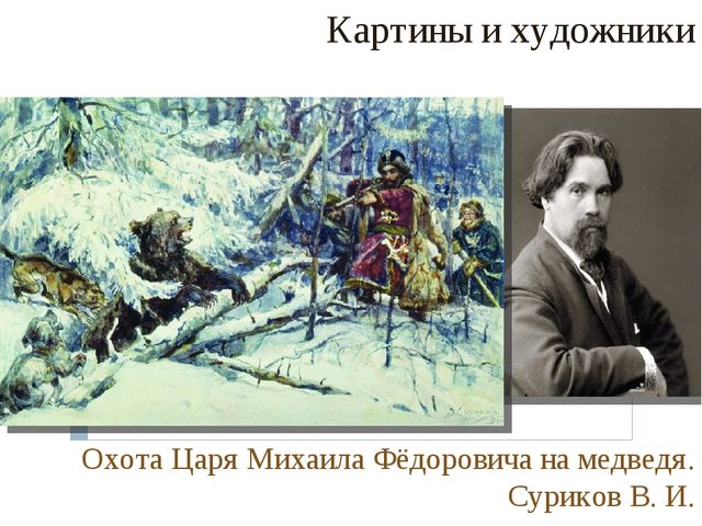 Картины и художники Охота Царя Михаила Фёдоровича на медведя. Суриков В. И.