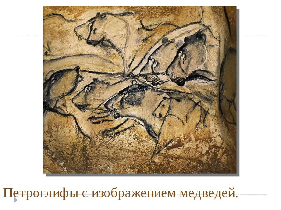 Петроглифы с изображением медведей.
