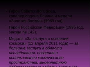 Герой Советского Союза, кавалерордена Ленинаи медали «Золотая Звезда» (1989
