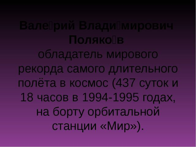 Вале́рий Влади́мирович Поляко́в обладательмирового рекордасамого длительно...