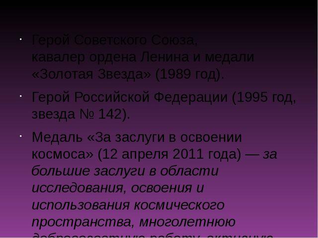 Герой Советского Союза, кавалерордена Ленинаи медали «Золотая Звезда» (1989...