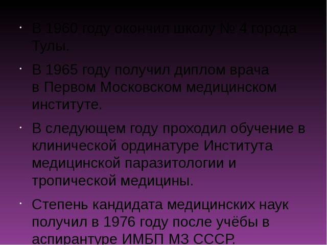В 1960году окончил школу №4 города Тулы. В 1965 году получил диплом врача в...
