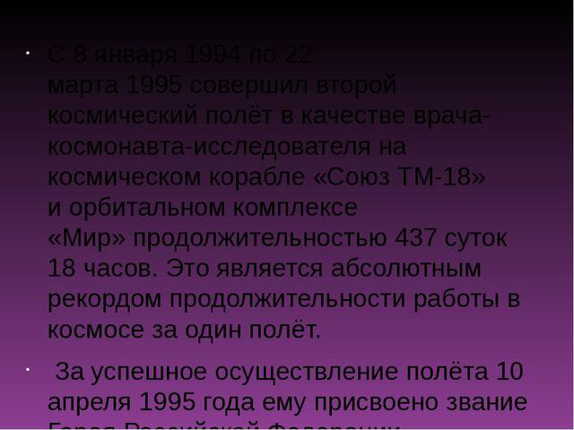 С8 января1994по22 марта1995совершил второй космический полёт в качестве...