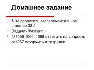 § 33 прочитать эксперементальное задание 33.2 Задачи (Лукашик ) №1058 1066, 1
