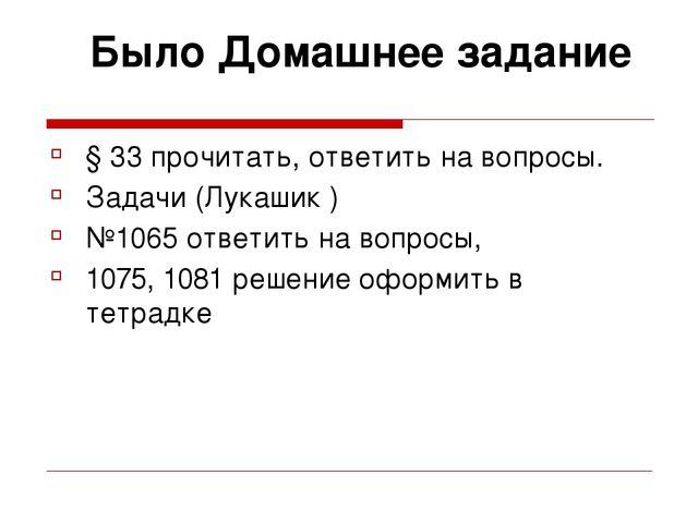 § 33 прочитать, ответить на вопросы. Задачи (Лукашик ) №1065 ответить на вопр...