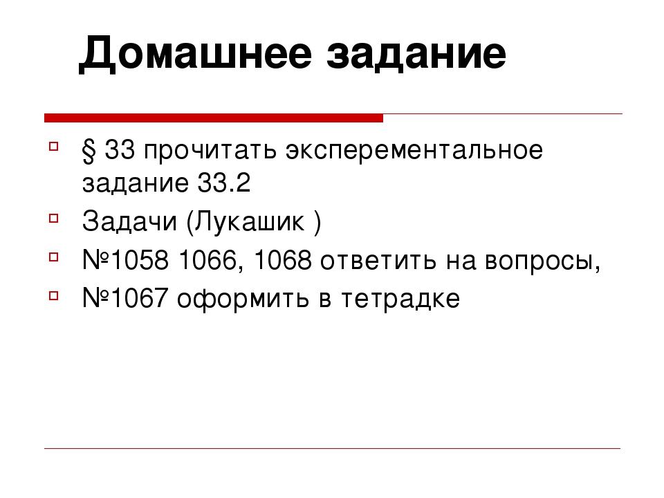§ 33 прочитать эксперементальное задание 33.2 Задачи (Лукашик ) №1058 1066, 1...
