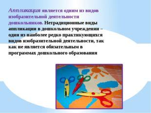 Аппликация является одним из видов изобразительной деятельности дошкольников.