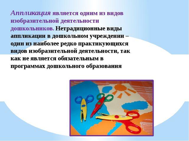 Аппликация является одним из видов изобразительной деятельности дошкольников....