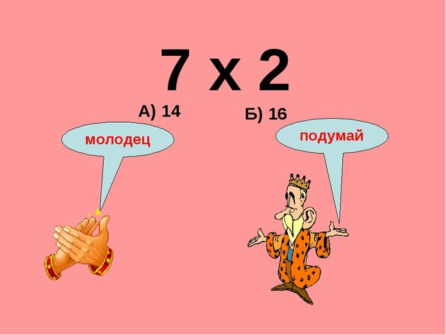 7 х 2 Б) 16 А) 14 подумай молодец