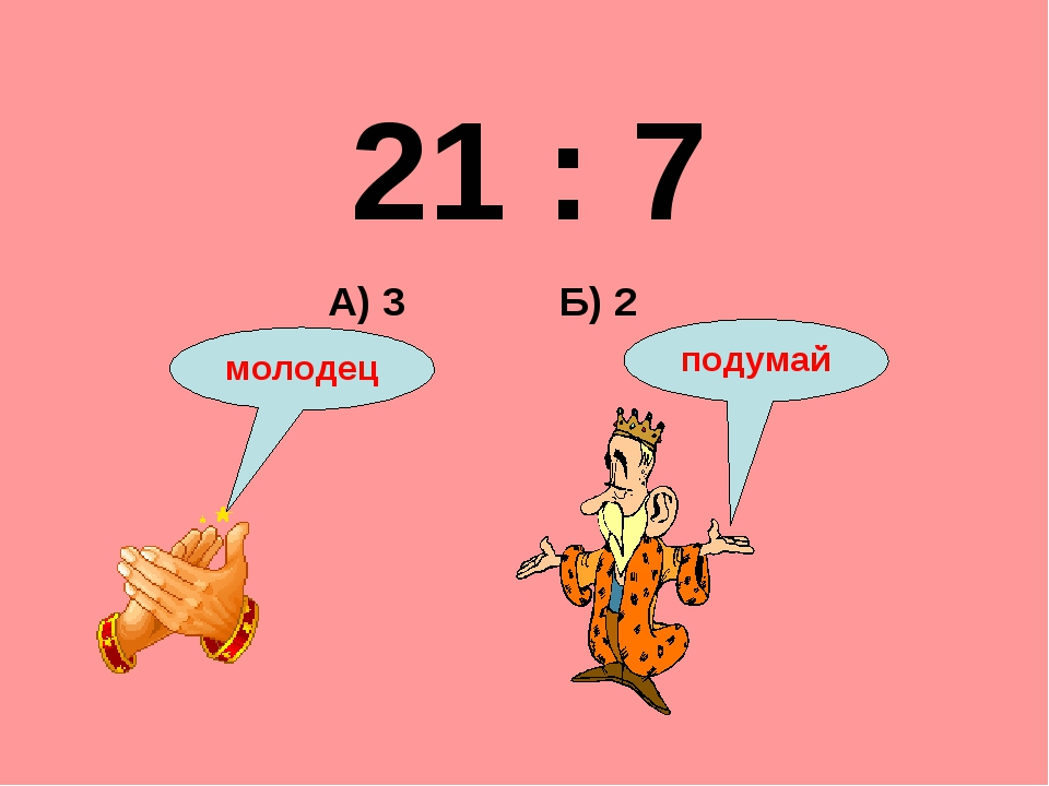 21 : 7 Б) 2 А) 3 подумай молодец