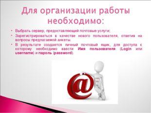 Выбрать сервер, предоставляющий почтовые услуги; Зарегистрироваться в качеств