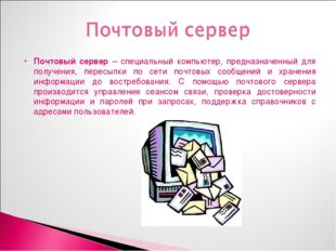 Почтовый сервер – специальный компьютер, предназначенный для получения, перес