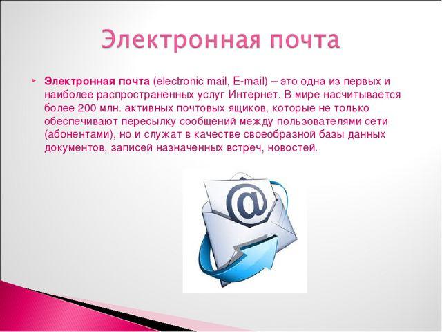 Электронная почта (electronic mail, E-mail) – это одна из первых и наиболее р...