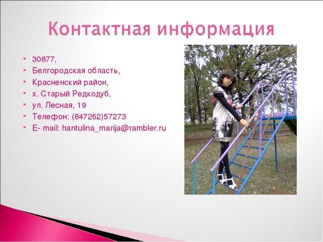 30877, Белгородская область, Красненский район, х. Старый Редкодуб, ул. Лесна...