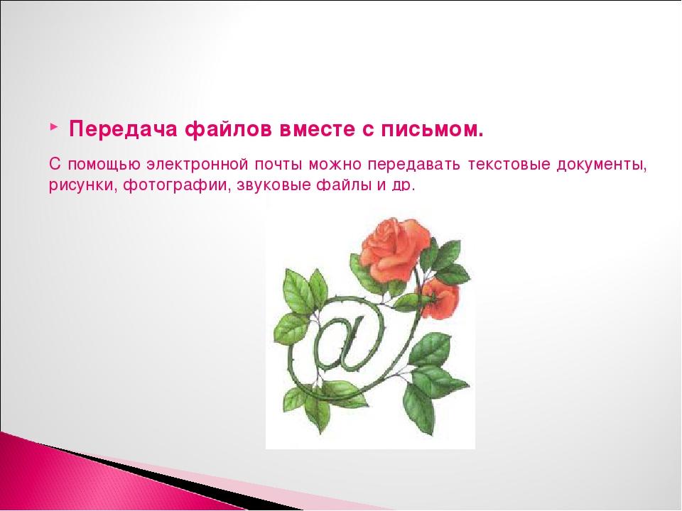 Передача файлов вместе с письмом. С помощью электронной почты можно передават...