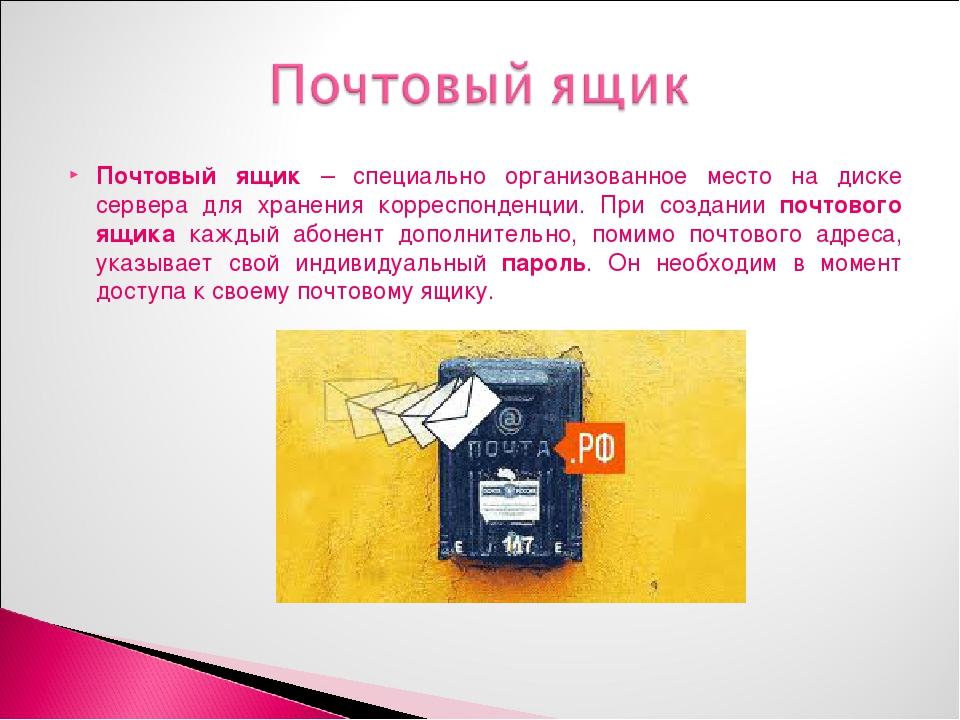 Почтовый ящик – специально организованное место на диске сервера для хранения...