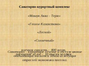 Санаторно-курортный комплекс «Машук Аква – Терм» «Геолог Казахстана» «Лесной»