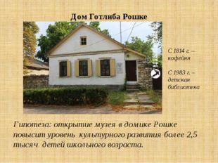 Дом Готлиба Рошке Гипотеза: открытие музея в домике Рошке повысит уровень кул
