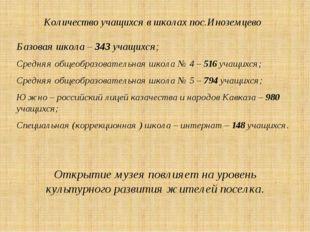 Количество учащихся в школах пос.Иноземцево Базовая школа – 343 учащихся; Сре