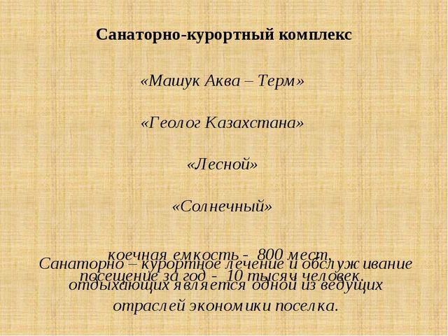 Санаторно-курортный комплекс «Машук Аква – Терм» «Геолог Казахстана» «Лесной»...