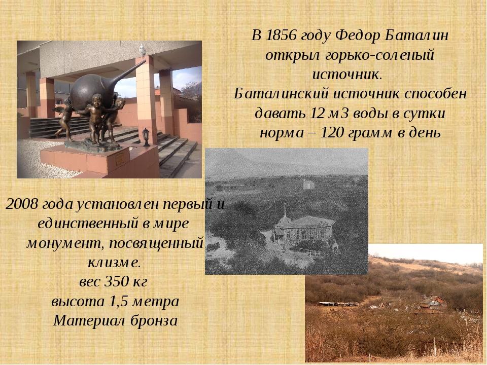 2008 года установлен первый и единственный в мире монумент, посвященный клизм...