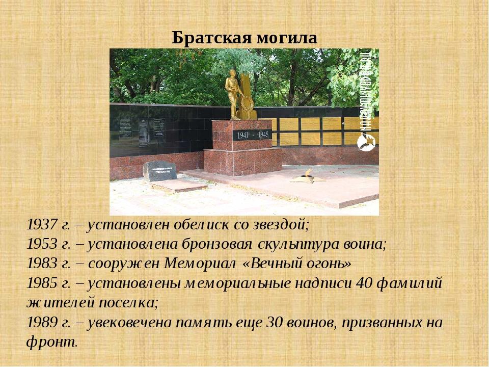 Братская могила 1937 г. – установлен обелиск со звездой; 1953 г. – установлен...