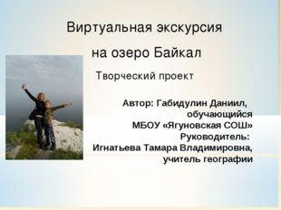 Автор: Габидулин Даниил, обучающийся МБОУ «Ягуновская СОШ» Руководитель: Игн