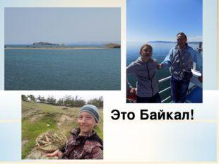 Это Байкал!