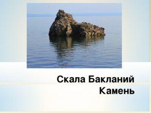 Скала Бакланий Камень