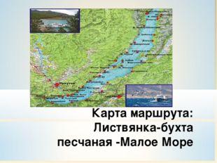 Карта маршрута: Листвянка-бухта песчаная -Малое Море Танк Т-34 № 18 «Челябинс