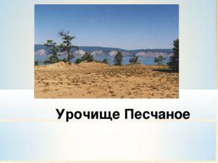 Урочище Песчаное