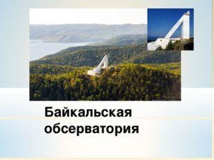 Байкальская обсерватория