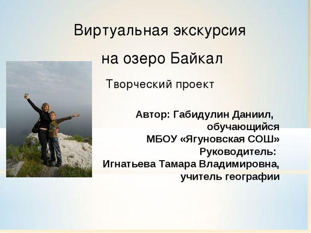 Автор: Габидулин Даниил, обучающийся МБОУ «Ягуновская СОШ» Руководитель: Игн...