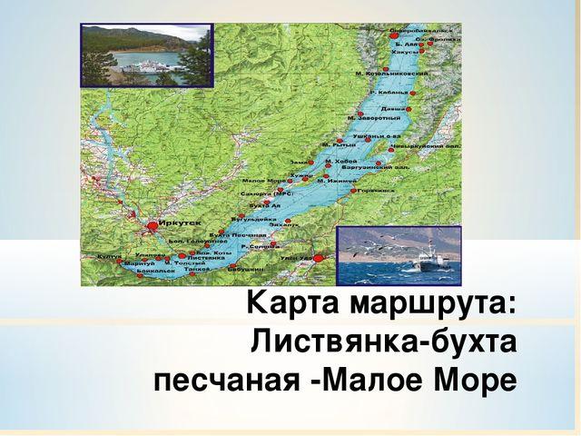 Карта маршрута: Листвянка-бухта песчаная -Малое Море Танк Т-34 № 18 «Челябинс...