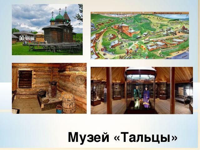 Музей «Тальцы»