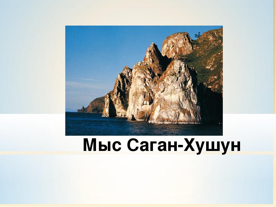 Мыс Саган-Хушун