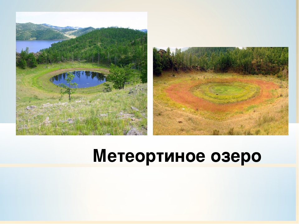 Метеортиное озеро