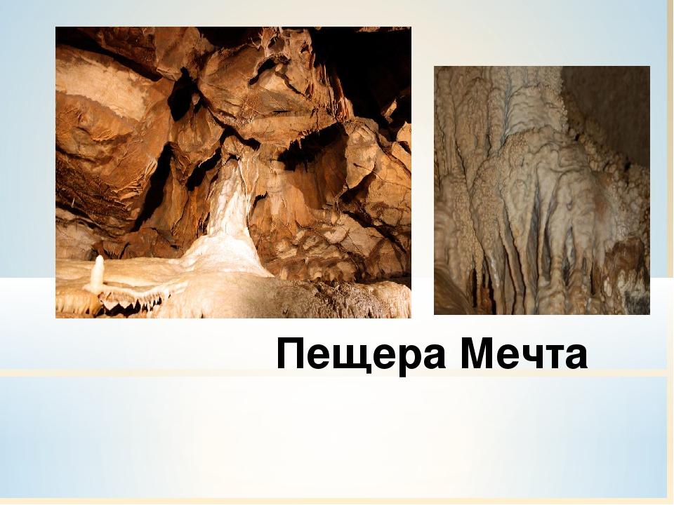 Пещера Мечта