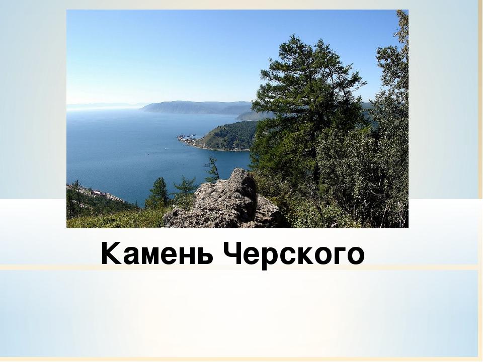 Камень Черского