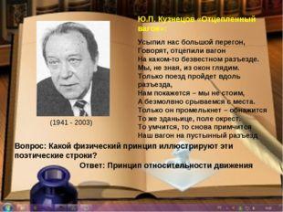 (1941 - 2003) Ю.П. Кузнецов «Отцепленный вагон»: Усыпил нас большой перегон,