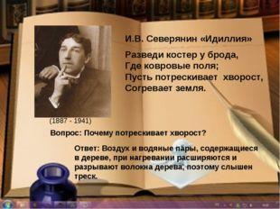 (1887 - 1941) И.В. Северянин «Идиллия» Разведи костер у брода, Где ковровые п