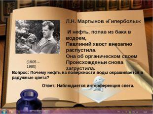 Л.Н. Мартынов «Гиперболы»: И нефть, попав из бака в водоем, Павлиний хвост вн