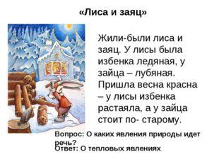 «Лиса и заяц» Жили-были лиса и заяц. У лисы была избенка ледяная, у зайца – л