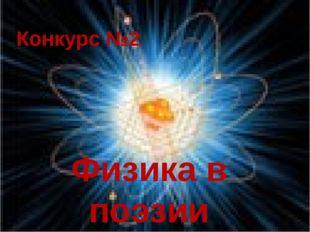 Физика в поэзии Конкурс №2
