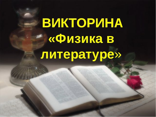 ВИКТОРИНА «Физика в литературе»