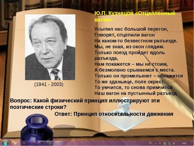 (1941 - 2003) Ю.П. Кузнецов «Отцепленный вагон»: Усыпил нас большой перегон,...