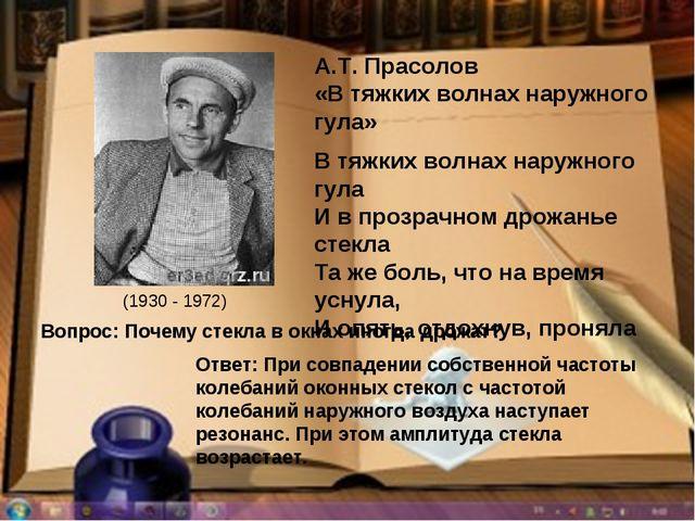 (1930 - 1972) А.Т. Прасолов «В тяжких волнах наружного гула» В тяжких волнах...