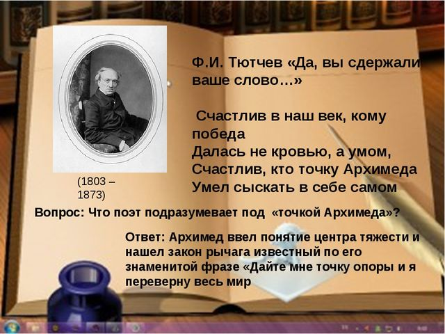 Ф.И. Тютчев «Да, вы сдержали ваше слово…» Счастлив в наш век, кому победа Дал...