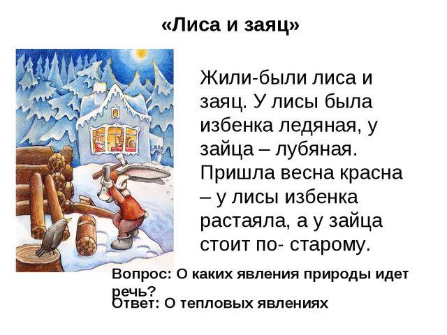 «Лиса и заяц» Жили-были лиса и заяц. У лисы была избенка ледяная, у зайца – л...